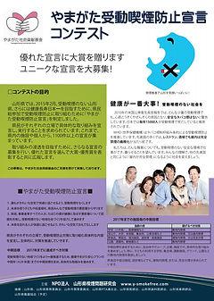 受動喫煙宣言コンテスト募集ちらし.jpg