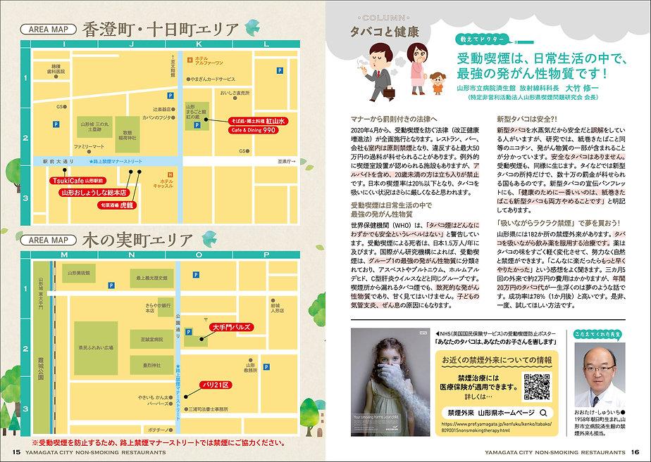 2002_山形市_禁煙のお店ガイドブック-7_8.jpg