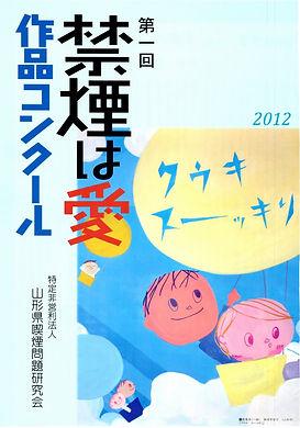 禁煙は愛2012作品コンクール.jpg