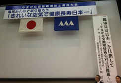 201505山形受動喫煙防止宣言キックオフ00.jpg