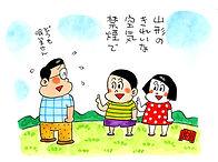 高信太郎山形禁煙(1).jpg