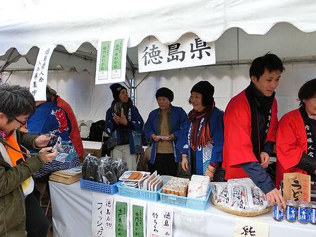 令和2年徳島県物販2.jpg