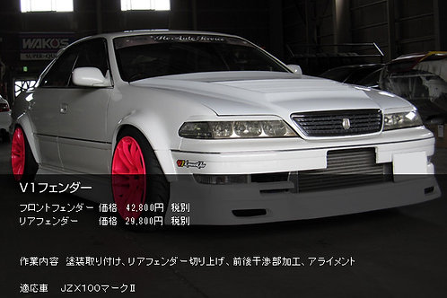 ITO AUTO SERVICE /  V1 FENDER for JZX100