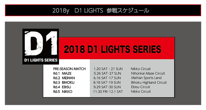 D1-RIGHTS--スケジュール.png
