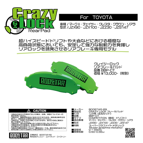 BOOSTAR/ リヤブレーキパッド CRAZY LOCK forTOYOTA