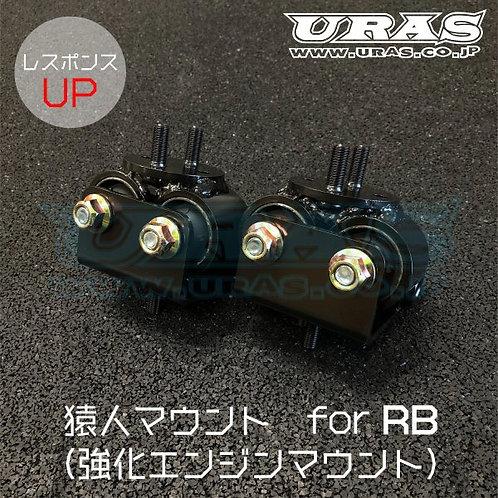 URAS/  猿人マウント (強化エンジンマウント) for RB25