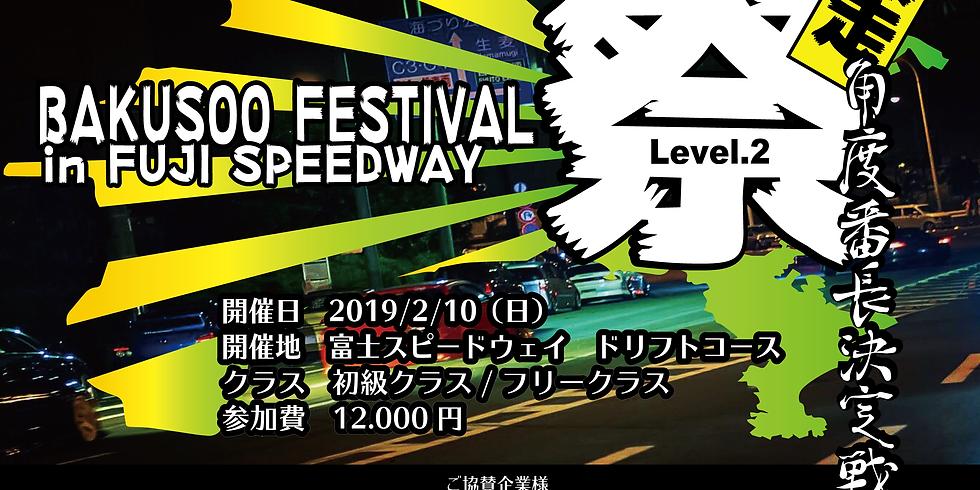 爆走祭 Level.2 (BAKUSOO FESTIVAL) Copy