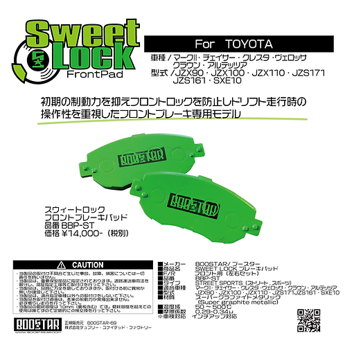 BOOSTAR / front brake pad SWEETLOCK for TOYOTA