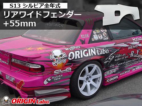 ORIGIN.labo/ リアフェンダー 左右セット +55mm S13用