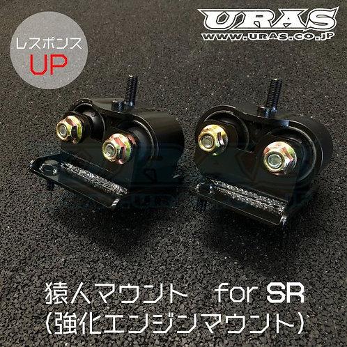 URAS/  猿人マウント (強化エンジンマウント) for SR20