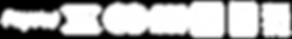 クレジットロゴ-白.png