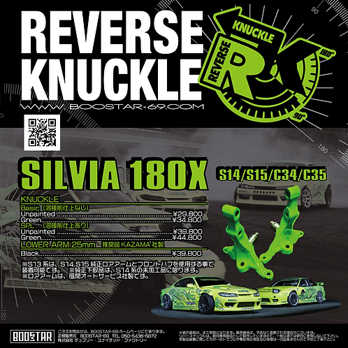 BOOSTAR/ REVERSE KNUCKLE BASIC  for SILVIA (¥29800)