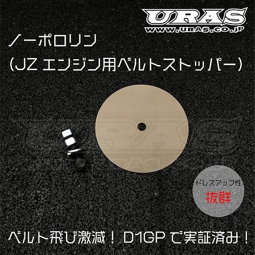 URAS/ ノーポロリン(ベルトストッパー)