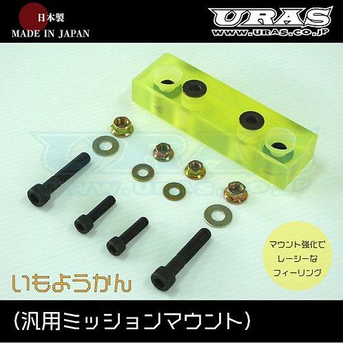 URAS/ Transmission mount for NISSAN いもようかん
