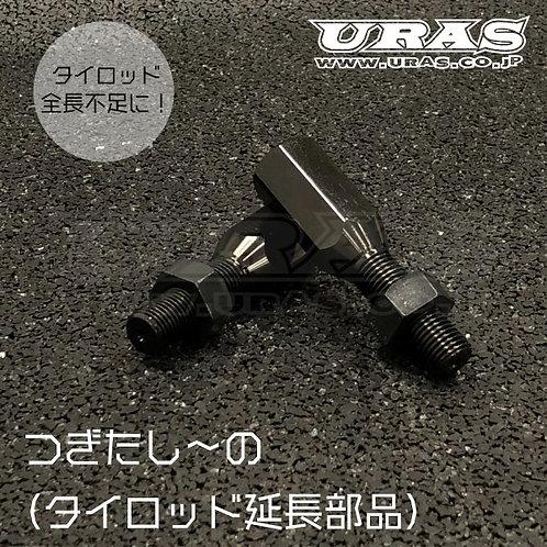 URAS/ つぎたし~の (タイロッド延長部品)