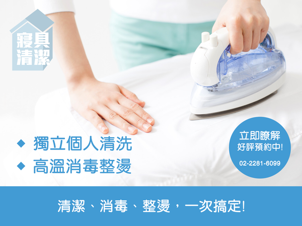 NEW 寢具清潔服務