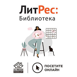 Лого_Stay at home_Вариант 02.jpg