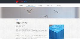ひかり塗装HP5.JPG