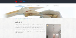 ひかり塗装HP3.JPG