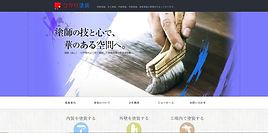 ひかり塗装HP1.JPG