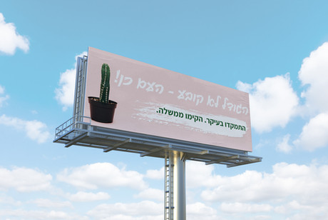 Campiagn againts 3rd round of alections in israel