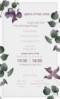 Wedding invatation for Rotem and Adva.jp