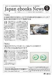 JEN2109(全体).jpg
