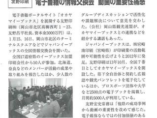 第6回情報交換会が「週刊Vision岡山」に掲載されました!