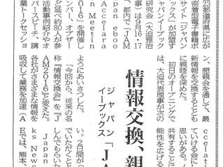 「JAM2016」が日本印刷新聞に掲載されました