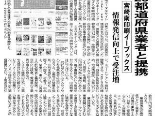 「ジャパンイーブックス」が宮崎日日新聞に掲載されました             April  5 , 2019