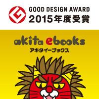 秋田イーブックスが「GOOD DESIGN AWARD 2015年度」を受賞しました!
