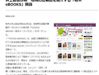 栃木イーブックスがWebサイト「ニュープリネット」にて紹介