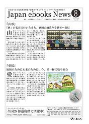 JEN2108(全体).jpg