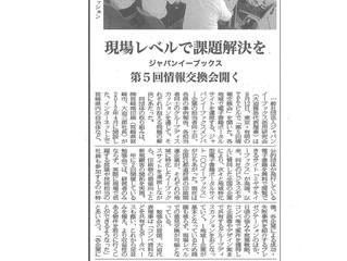 日本印刷新聞に掲載されました!