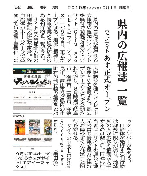 2019年9圧1日 岐阜新聞掲載               28遍目の加入になりました「gifu ebooks」を記事にしていただきました。