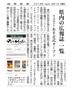 「gifu ebooks」グランドーオープン記事が岐阜新聞に掲載されました Sep1,2019