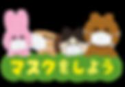 mask_wo_shiyou_animals.png