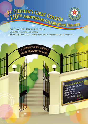 110th Anniversary Celebration  Dinner – SOLD OUT!!