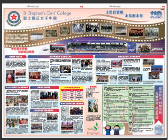 Ming Pao Article Featuring SSGC