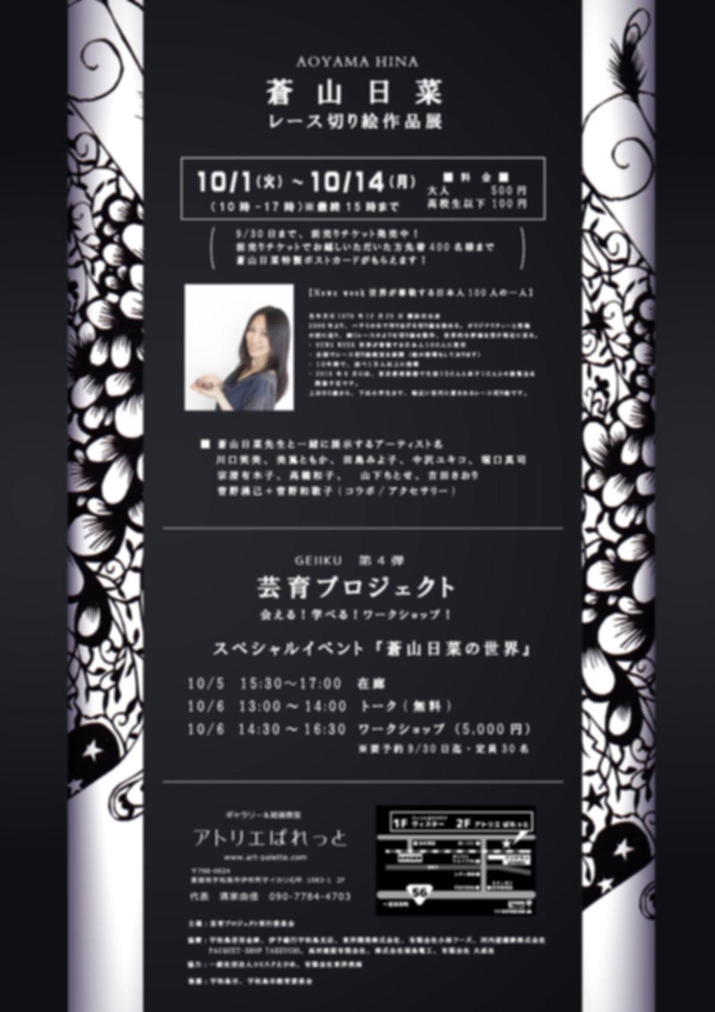aoyamahina-AL0819.jpg