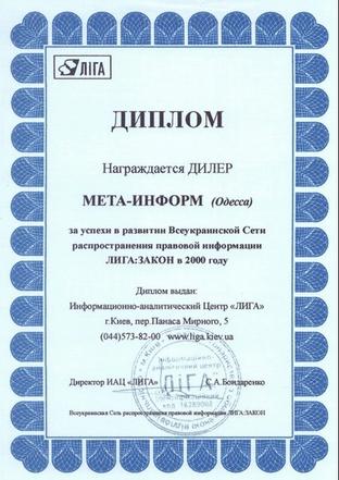 """Нагороджуються ДИЛЕР """"МЕТА-ІНФОРМ"""""""