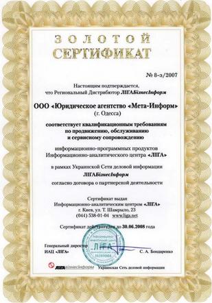 Золотий сертифікат