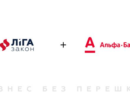 ЛІГА:ЗАКОН та Альфа-Банк Україна об'єднують зусилля.