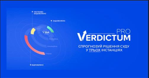 Verdictum PRO – спрогнозуйте рішення суду