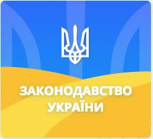 Законодавство Україні