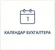 Календар Бухгалтера
