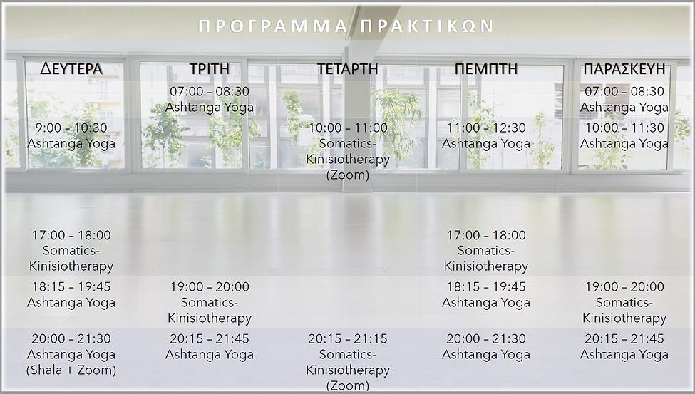 programme Oktoyogashala.png