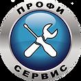 профи сервис ЛОГО111.png
