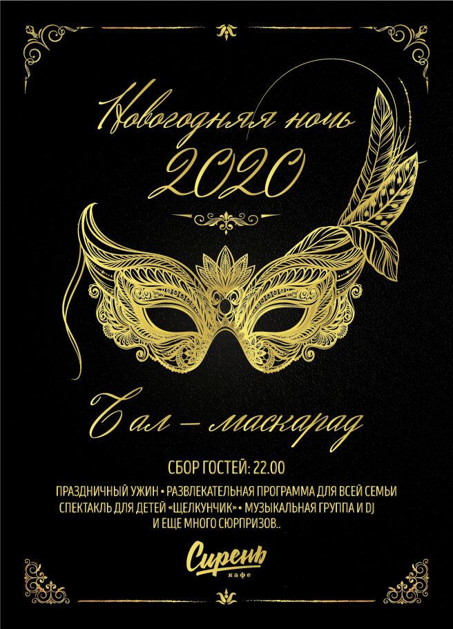 новый_год_кафе_москва_сирень.jpg