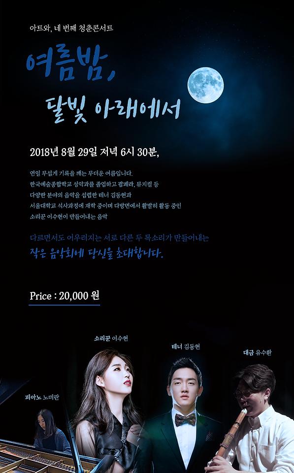 청춘콘서트8월_mobile.png